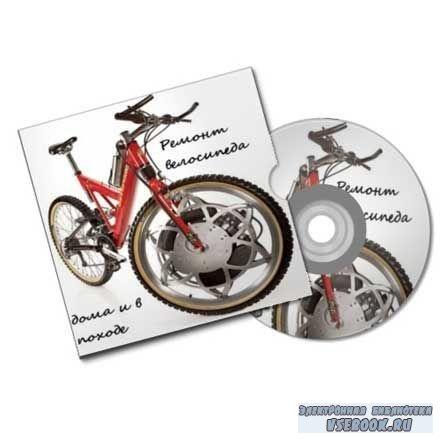 Ремонт велосипеда дома и в походе (2011/SATRip)