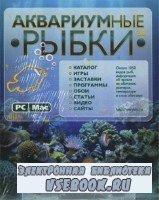 Аквариумные рыбки v.3.0 (2008/RUS)