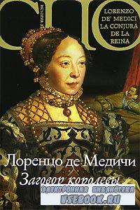 Лоренцо Де Медичи. Заговор королевы (Аудиокнига)