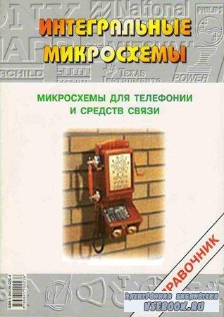 Микросхемы для телефонии и средств связи: Справочник