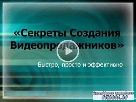 Секреты Создания Видеопродажников (2011/CamRip)