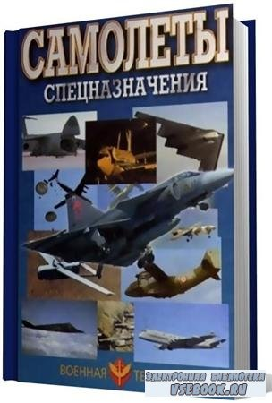 Шунков В.Н. Самолеты спецназначения