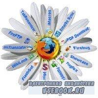 Видеокурс. Обзор расширений Mozilla Firefox (2011)