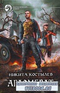 Никита Костылев. Агломерат