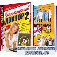 Василий Халявин - Компьютерный доктор, или Компьютеру не пипец. Книги 1 и 2 ...