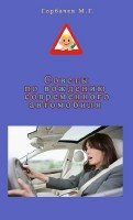 Горбачев М. Г.: Советы по вождению современного автомобиля (2010)