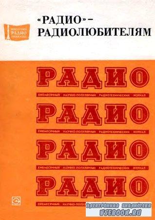 «Радио» - радиолюбителям: Сборник описаний избранных конструкций, опубликов ...