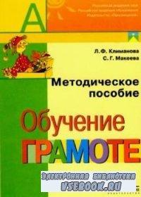 Обучение грамоте: Методическое пособие