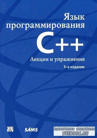 Язык программирования С++. Лекции и упражнения, 5-е изд.