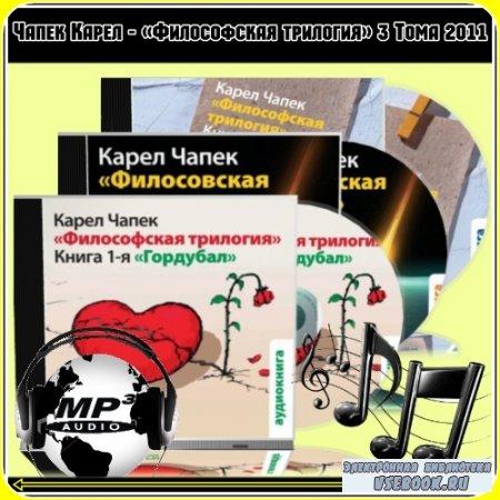 Чапек Карел - «Философская трилогия» 3 Тома 2011 (аудиокнига) MP3