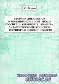Сборник документов о пограничном споре между Россией и Украиной в 1920 - 19 ...