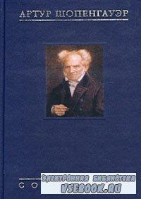 Шопенгауэр А. - Собрание сочинений в шести томах