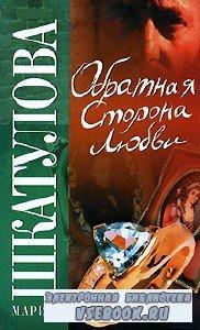Мария Шкатулова. Обратная сторона любви (Аудиокнига)