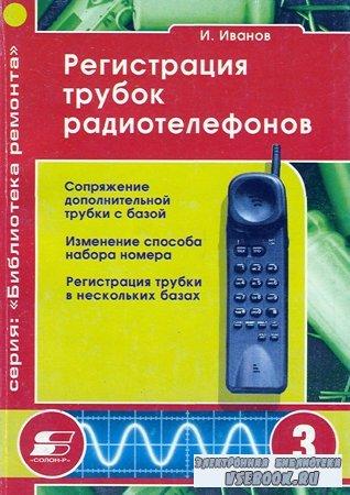 Регистрация трубок радиотелефонов