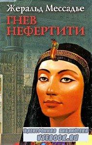Жеральд Мессадье. Гнев Нефертити (Аудиокнига)