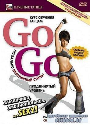 Курс обучения танцам Go-Go. Продвинутый уровень (2009/DVDRip)