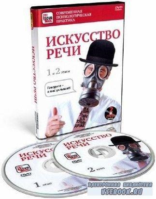 Искусство речи (2010/DVDRip)