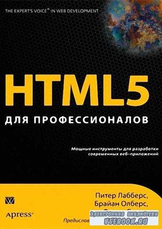HTML5 для профессионалов. Мощные инструменты для разработки современных веб ...
