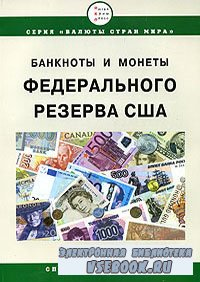 Банкноты и монеты Федеральной Резервной Системы США