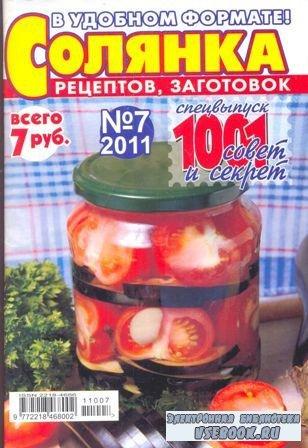 Солянка рецептов, заготовок №7, 2011