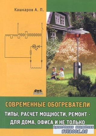 Современные обогреватели: типы, расчет мощности, ремонт - для дома, офиса и ...