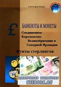 Соединенное Королевство Великобритании и Северной Ирландии: Банкноты и моне ...