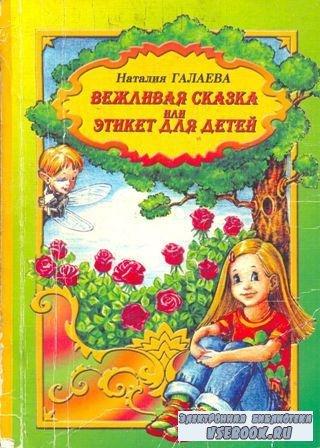 Вежливая сказка или этикет для детей