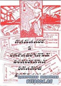 Каталог денежных знаков и бон, выпускавшихся и имевших ограниченное хождени ...