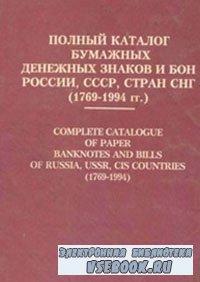 Полный каталог бумажных денежных знаков и бон России, СССР и стран СНГ  (1769-1994гг.)
