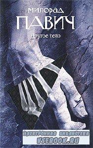 Милорад Павич. Другое тело