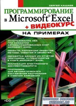 Программирование в Microsoft Excel на примерах