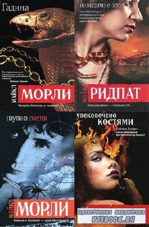 Паутина смерти в 4 томах