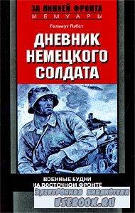 Гельмут Пабст. Дневник немецкого солдата. Военные будни на Восточном фронте ...