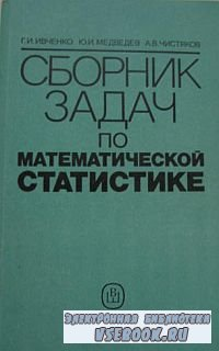 Сборник задач по математической статистике