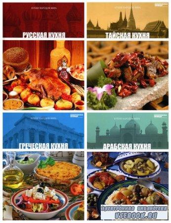 Кулинарная серия «Кухни народов мира» (27 томов)