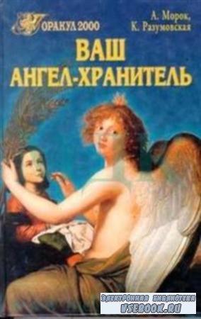 Как защититься с помощью ангелов