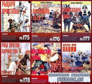 Военно-исторический альманах Новый Солдат №№ 175, 176, 177, 178, 179, 180