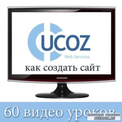 60 видеоуроков по созданию сайтов UCOZ (2009-2010) DVDRip