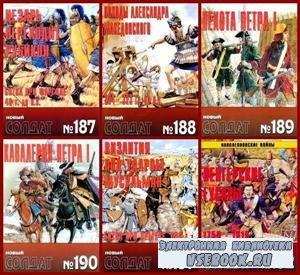 Военно-исторический альманах Новый Солдат №№ 187, 188, 189, 190, 191, 192