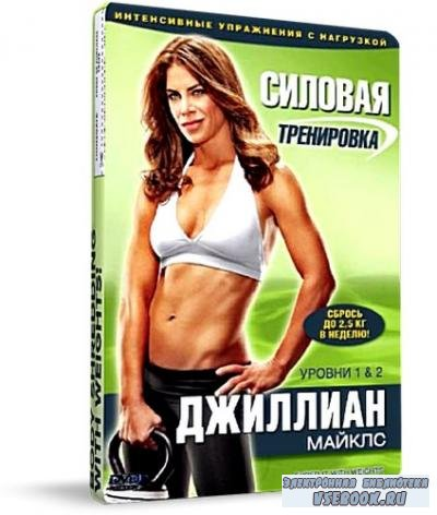 Джиллиан Майклс - Силовая тренировка (2010) DVDRip