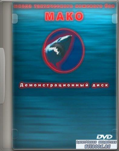 Ножевой бой - Школа МАКО (2005) DVDRip