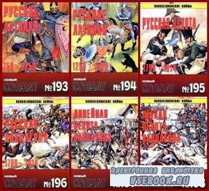 Военно-исторический альманах Новый Солдат №№ 193, 194, 195, 196, 197, 198