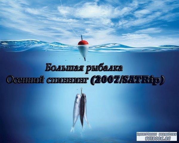 Большая рыбалка Осенний спиннинг (2007/SATRip)