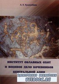 Институт облавных охот и военное дело кочевников Центральной Азии