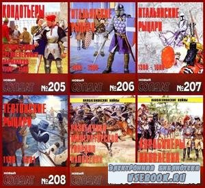Военно-исторический альманах Новый Солдат №№ 205, 206, 207, 208, 209, 210