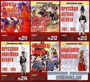 Военно-исторический альманах Новый Солдат №№ 211, 212, 213, 214, 215, 216