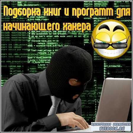 Компьютерная литература и программы для начинающего хакера