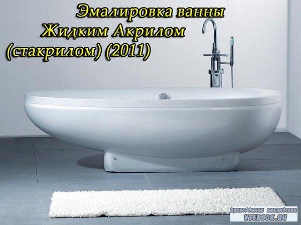 Эмалировка ванны Жидким Акрилом(стакрилом) (2011)