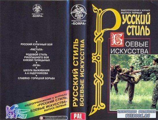 Видеоприложение к журналу: Русский стиль. Боевые искусства. Выпуск 1 (1994) VHSRip