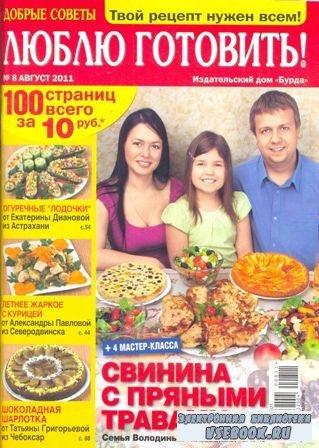 Добрые советы. Люблю готовить №8, 2011